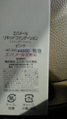 エバーメールリキッドファンデーションピンク5040円