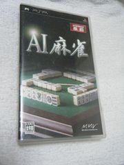 AI麻雀(PSP用)