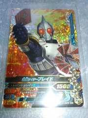 ガンバライジング  1弾 SR 仮面ライダーブレイド 1ー026 SR