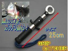 ★☆GRIP CATCHER 魚をガッチリ掴みます!☆★