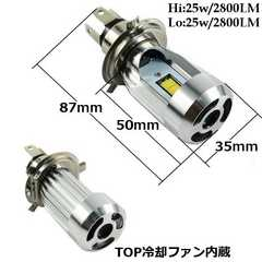 送料無料 車-バイク用/H4/PHILIPS-LEDヘッドライト 2800LM・白色