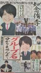 Hey!Say!JUMP 知念侑李◇2019.04.20日刊スポーツSaturdayジャニーズ