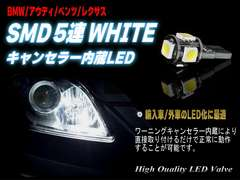 アウディ/キャンセラー内蔵/T10LED SMD5連◆2個セット