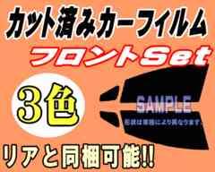 フロント (s) ウィッシュ E1 カット済みカーフィルム 車種別スモーク