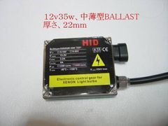 1個 厚型・薄・超薄型.35w.55w.HID汎用交換用デジタルバラスト