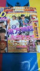 東方神起 表紙 「Dispatch Japan 」vol.4