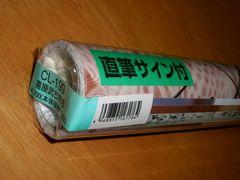 絶版 喜屋武ちあき 2016直筆サイン入り未使用カレンダー1本