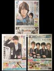 読売ファミリー★5/24号 KAT-TUN 亀梨和也 『美しい星』