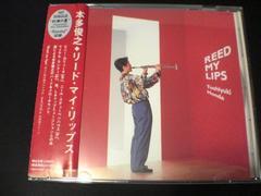本多俊之CD REED MY LIPS(サックス)廃盤