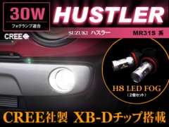 ハスラー HUSTLER MR31S フォグランプ H8 CREE LED 30W効率 2個セット
