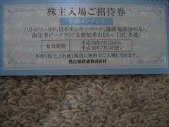名鉄 株主入場 リトルワールド 日本モンキーパーク 南知多ビーチランド 2枚 即決