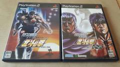 PS2☆北斗の拳☆2本まとめ売り♪状態良い♪シール付き。
