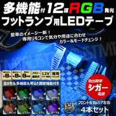 RGB LEDテープ 4本 フットランプ シガー 全8色 発光パターン リモコン付 防水 12V