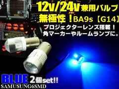 極性無 12V/24V BA9s 6SMD LED2個 青/角マーカー デコトラ 電球