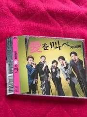 愛を叫べ 初回限定CD+DVD 嵐 帯付き 美品