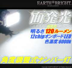 1球)♭△T10面発光 角度調整式LEDナンバー灯 ワゴンR ライフ ステラ N-BOX