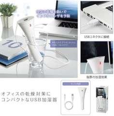 USB電源 スティック型超音波 加湿器