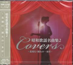 ◆迅速無休◆昭和歌謡名曲集 2◆岸壁の母 他全12曲◆演歌◆