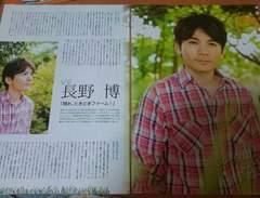 2016『TV Navi smile』8月号切り抜き★坂本昌行&長野博(V6)★
