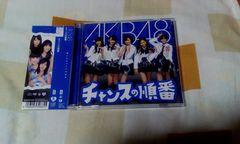 CD+DVD AKB48 チャンスの順番 Type-B