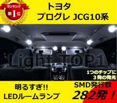 JCG10系 プログレ10点セット [H9.10〜H19.6]用LEDルームランプセットSMD