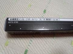 東方神起ライブツアーTIME公式グッズ会場限定メッセージボールペン