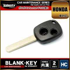 ■ホンダ ブランクキー 外品 表面2ボタン【HC】
