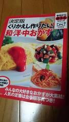 繰り返し作りたい和洋中料理本