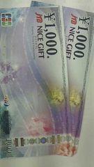JCBギフトカード1000円券2枚新品