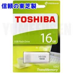 即決新品☆ 東芝製 USBメモリー 16GB パッケージ品 安心な追跡可能発送