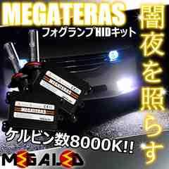 Mオク】ワゴンR/MH22S/23S系/フォグランプHIDキット/H8/8000K