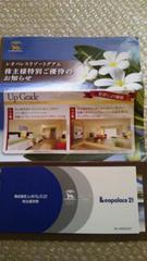 1円スタ★レオパレス21御宿泊50%割引12枚+グアムリゾート無料券