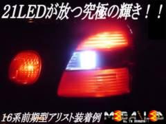 Mオク】エスクードTDA4W/B4W系/バックランプ超高輝度21連