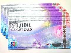 【即日発送】37000円分JCBギフト券ギフトカード★各種支払相談可