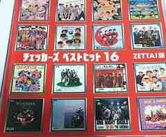 ベストCD チェッカーズ ベストヒット 16 ZETTAI盤 帯あり