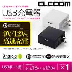 ★送料無料★エレコム QC2.0対応急速AC充電器 MPA-ACUQN000WH