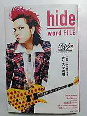 書籍【hide】Word File