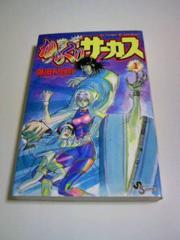 ■即決■からくりサーカス1巻/藤田和日郎■少年サンデーマンガコミック漫画本