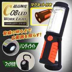 ★送込★超高輝度COB型LED マグネット付き COB型LEDワークライト