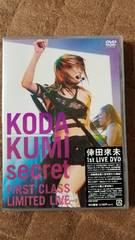 倖田來未★secret LIVE DVD