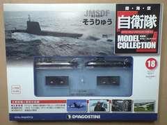 自衛隊モデルコレクション18 海上自衛隊 潜水艦 そうりゅう