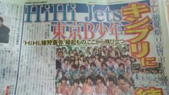 「スポニチ」HiHi Jets 東京B少年