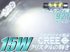 2球)ΩCREE 15Wハイパワークリスタル ルームランプ921ルーメン  パジェロ ランサー