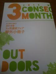 BL応募者全サ�B3ヶ月連続フェア野外小冊子