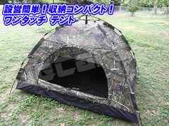 設営簡単 ドームテント 1〜3人用 200cm×150cm 迷彩カラー