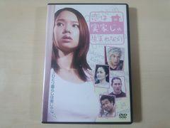 映画DVD「恋は実家じゃ生まれない」ソニン 秋元康●