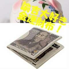 折り畳み財布 財布 ユニセックス 男女兼用 一万円札