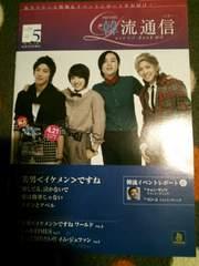 韓流通信 2010/5 チャン・グンソク/イ・ホンギ/ジョン・ヨンファ/パク・シネ