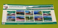 H28.北海道新幹線(新青森・新函館北斗間)開業★82円切手1シート