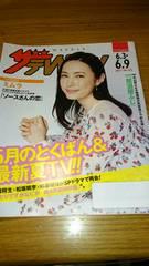 ザテレビジョン☆ミムラ☆高橋一生♪岡田将生♪松坂桃李♪